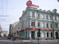 Фастфуд ПУЗАТА ХАТА на Сумской Харьков