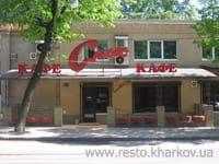 Кафе СМАК Харьков