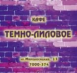 Кафе ТЕМНО-ЛИЛОВОЕ Харьков