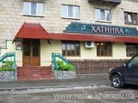 Кафе ХАТЫНКА Харьков