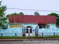 Ресторан ТРИ ПЕСКАРЯ Харьков
