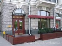 Кафе ГОСТИНАЯ Харьков