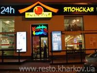 Ресторан Якитория на Квитки- Основьяненко Харьков