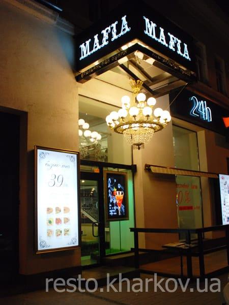 Ресторан Мафия, Харьков