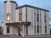 Кафе ТАРРО Караоке-бар Харьков