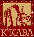 Кофейня-KoKAWA Книжная кофейня