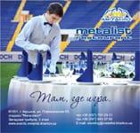 Ресторан-Металлист Ресторан