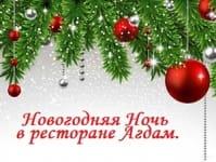 Ресторан Агдам Харьков