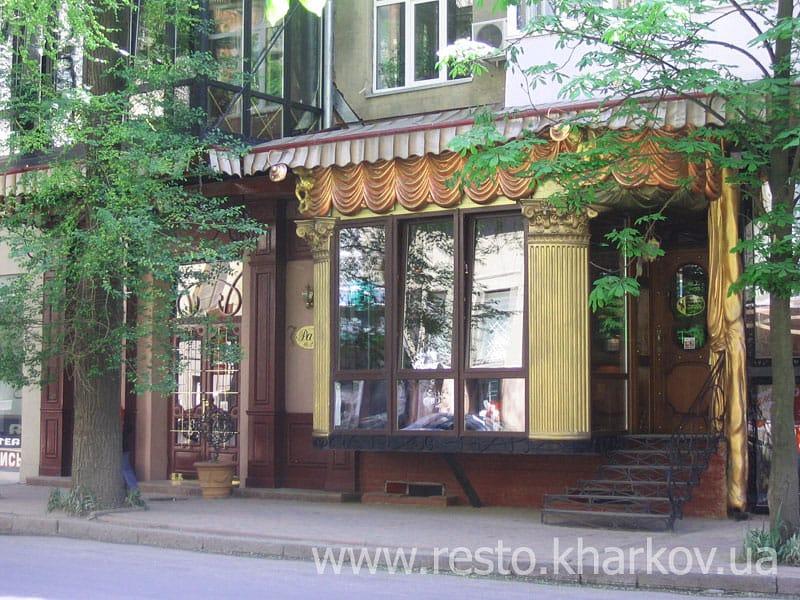 Ресторан париж харьков фото