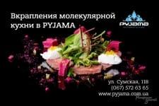 Ресторан Pyjama Харьков