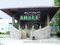 Ресторан SHAFT Харьков