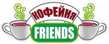 Кофейня Friends Харьков