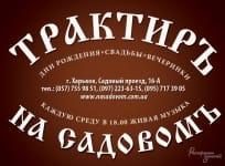 Трактир Трактиръ на Садовомъ  Харьков