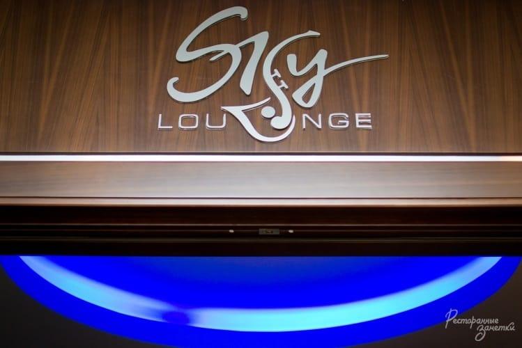Ресторан Sky Lounge Bar, Харьков