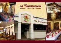 Ресторан Ресторан «На Нетеченской» Харьков