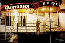 Кафе Фантазия Харьков