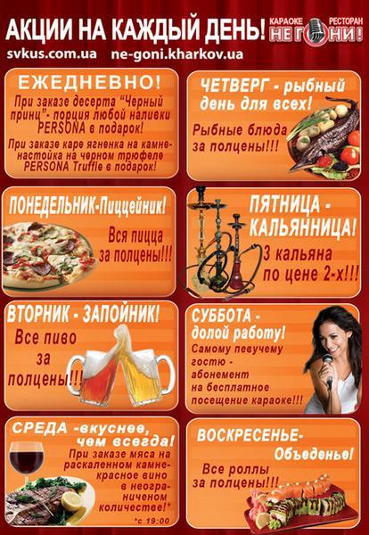 Акции В Кафе И Ресторанах Челябинска