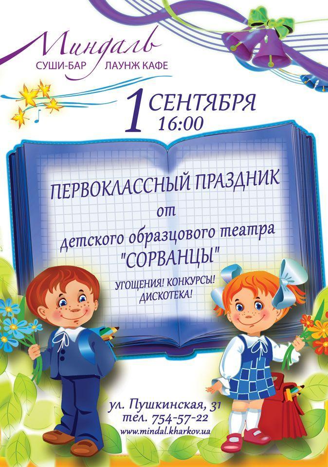 Сентябрь детский праздник 2012 детский утренник праздник осени футаж
