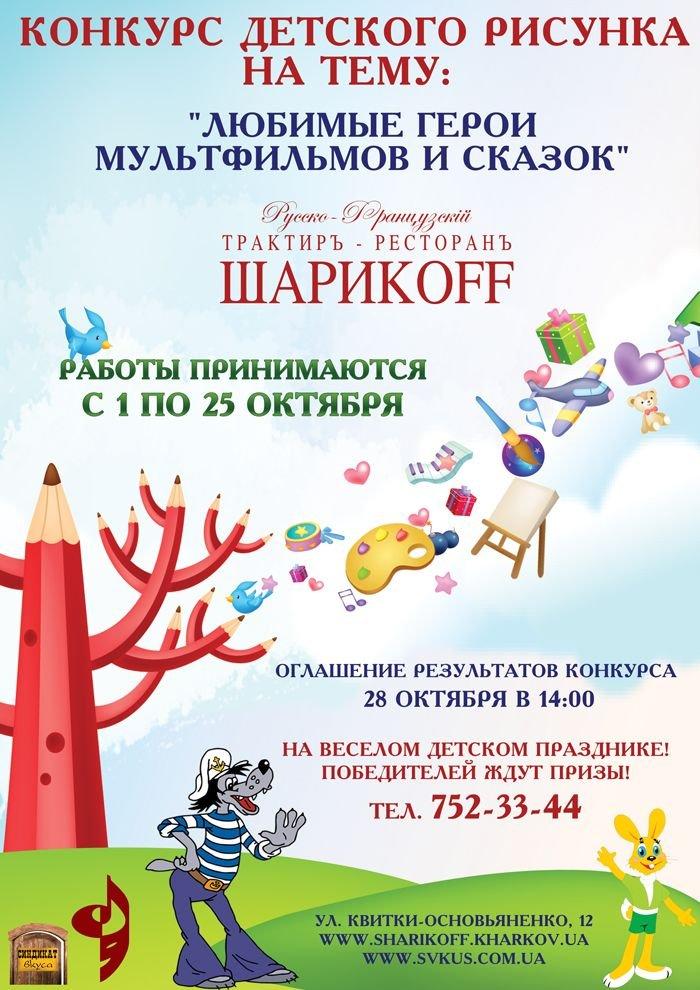 Темы для детского конкурса рисунка