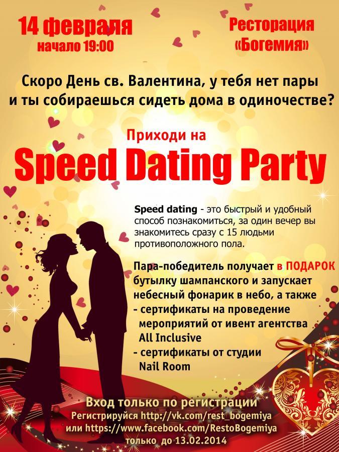 Вечер знакомств конкурсная программа