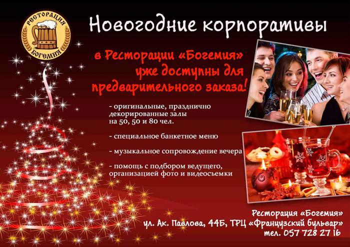 Сценарии нового года для ресторанов