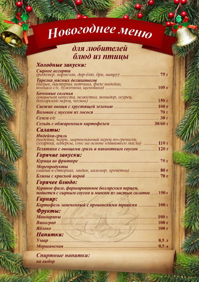 Новогоднее детское меню картинка