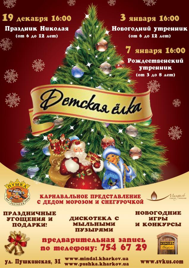 Новогодняя программа для детей на новый год
