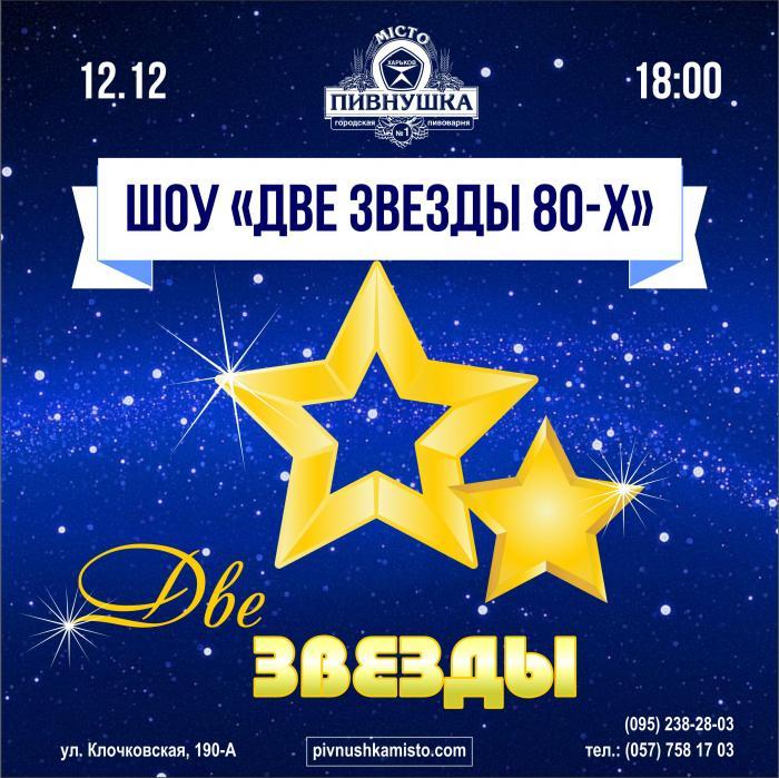 хотите постер со звездой с датой концерта решением станут