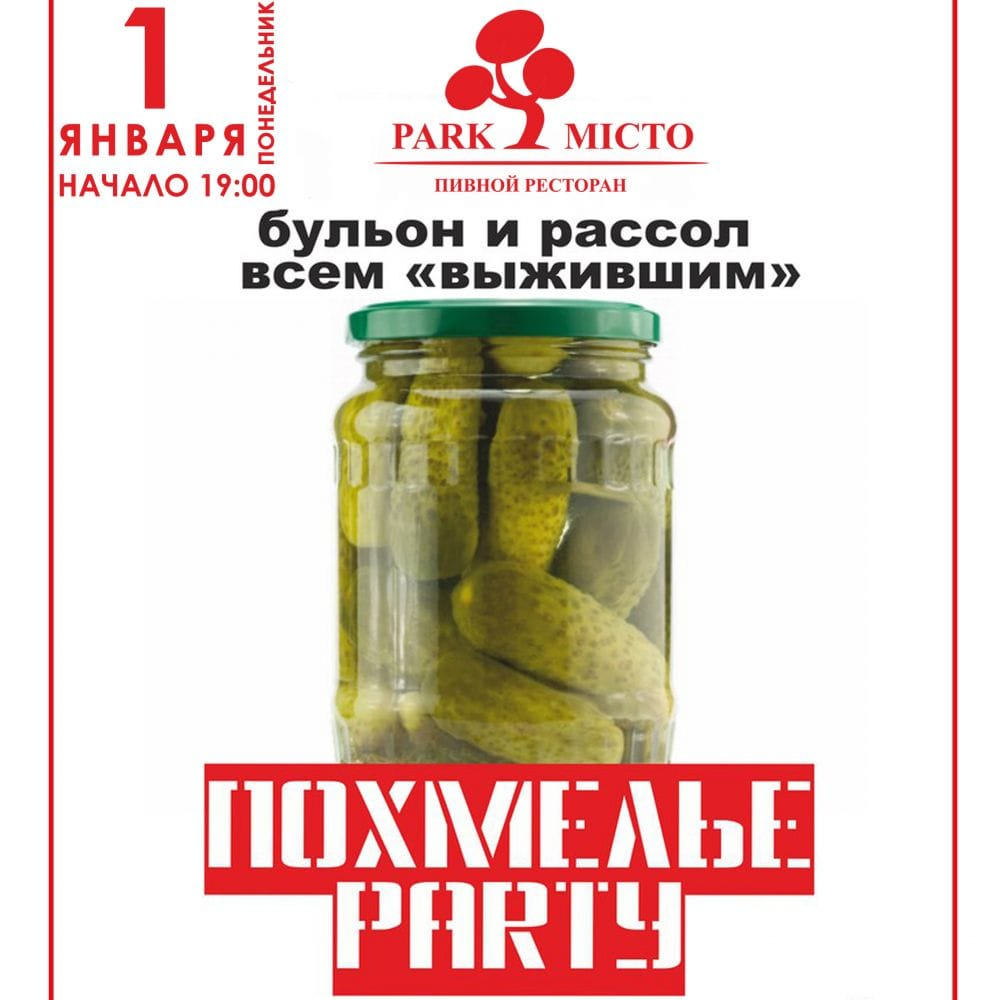 Опохмел -party