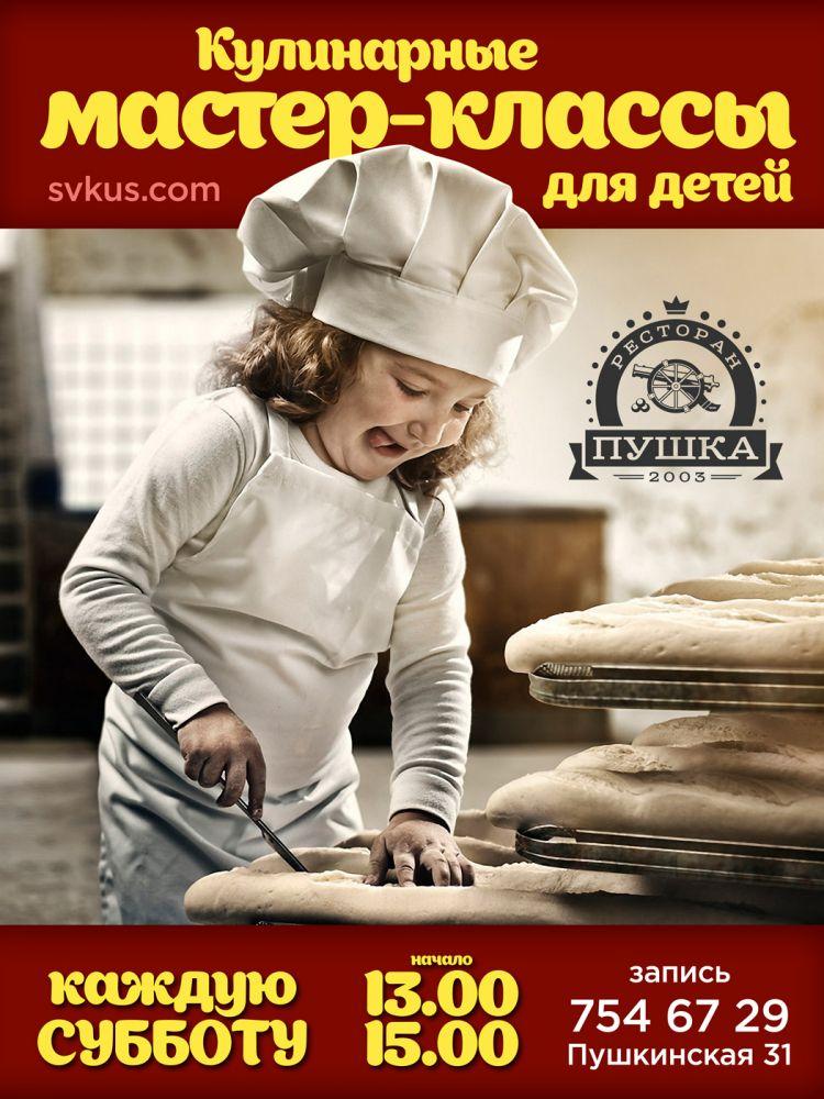 Кулинарные мастер классы харькова