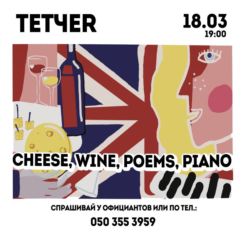 Cheese, wine, poems, piano